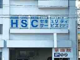 HSCサービス合同会社