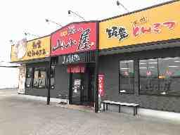 九州筑豊ラーメン山小屋 志免店
