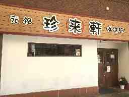 有限会社点心 珍来軒 呉冷麺