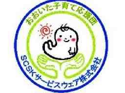 SCSKサービスウェア株式会社