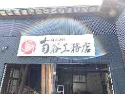 株式会社菊谷工務店