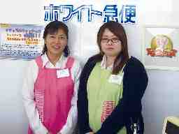 株式会社ホワイト急便熊谷 ホワイト急便 行田工場