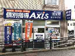 Axis清水校