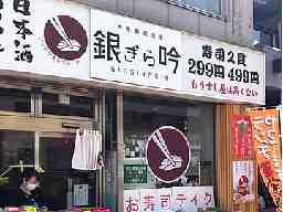 北海道居酒屋 ヤン衆酒場 ごったがえし 難波店