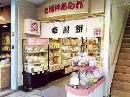 株式会社幸煎餅 静岡店