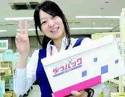 日本郵便株式会社 さいたま新都心郵便局