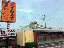 がってん寿司 行田店