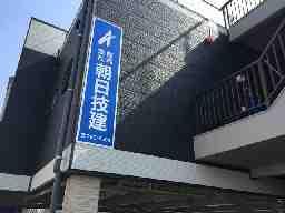 株式会社朝日技建