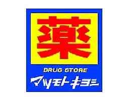 株式会社マツモトキヨシ九州販売
