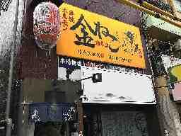 株式会社ファンコーポレーション 串焼きホルモン金ねこ