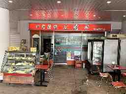 中華料理三龍亭