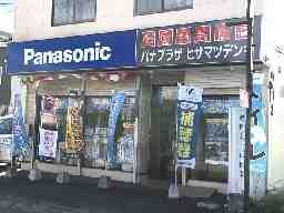株式会社パナ電 ヒサマツデンキ