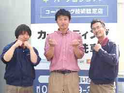 松屋町サービスステーシヨン株式会社