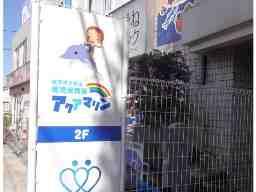 おおそねクリニック・横浜市・大倉山・病児保育室 アクアマリン