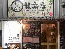 ごはんダイニング 龍商店 北24条店