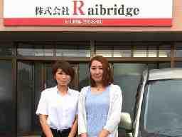 株式会社Raibridge