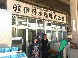 伊丹水産株式会社