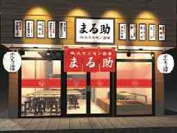 秩父焼肉ホルモン酒場 まる助指扇駅前店