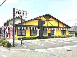 にぎり寿司 海鮮料理 播磨水産