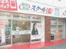 コーポレーションスクールIE 平塚中原校