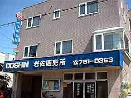 有限会社 岩佐新聞販売所