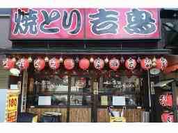 本格炭火焼 吉鳥(きっちょう) 元町駅前店