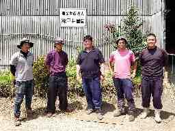 農業生産法人 株式会社平井農園