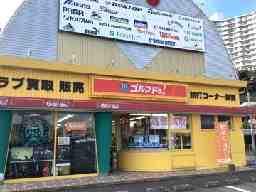 株式会社COCOアドバンス ゴルフ・ドゥ! 東長崎店