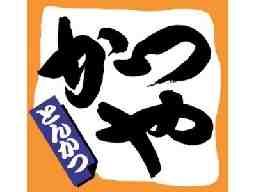 株式会社ヴィアン かつや茨城牛久店