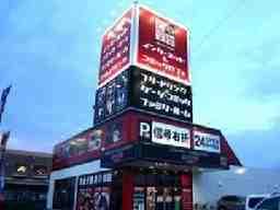 自遊空間太宰府店