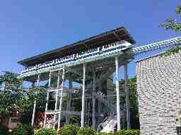 公益財団法人 東山公園協会