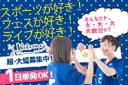 アシスト・ジャパン株式会社 名古屋営業部