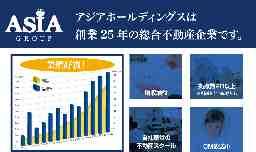 株式会社 アジアホールディングス