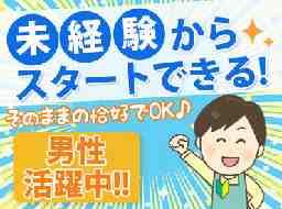 株式会社ヨネヤマ 埼玉支店