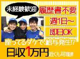 株式会社サカイ引越センター 松山支社