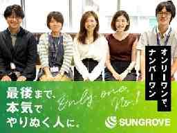 グローブ 会社 サン 株式