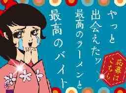 らーめん岩本屋 高岡横田店