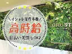 株式会社グラスト 大阪オフィス