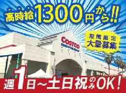 コストコホールセールジャパン株式会社 久山倉庫店