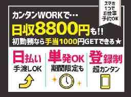 テイケイワークス西日本株式会社 神戸支店