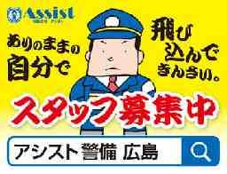 有限会社アシスト 広島西営業所