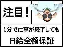 [春日部エリア]東京ビジネス株式会社SPACE事業部