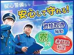 桜心警備保障株式会社 一関営業所