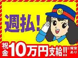 株式会社オリエンタル警備 新宿