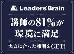 Leaders'Brain /早稲田家庭教育センター