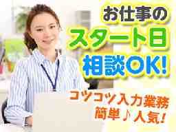 株式会社トライ・アットリソース OAL1-梅田