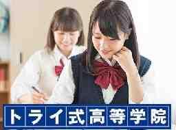 株式会社トライ・アットリソース TRL1-トライ式高等学院 飯田橋