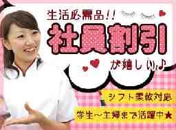 ココカラファインイオンタウンおゆみ野店