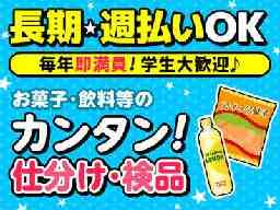 株式会社トライ・アットリソース LWS1-淡路