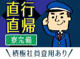 株式会社中央綜合警備保障